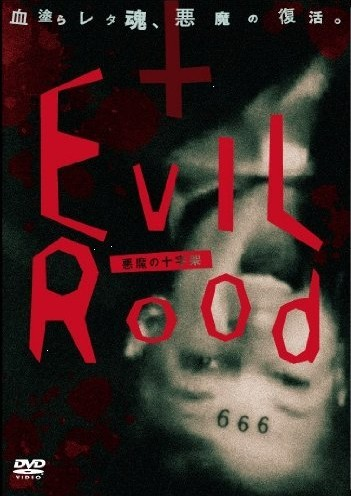 Evil Rood 悪魔の十字架
