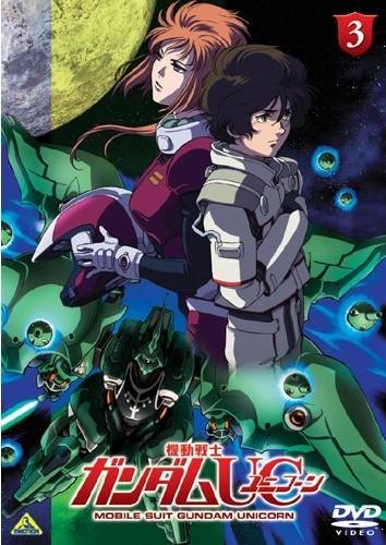 [DVD] 機動戦士ガンダムUC(ユニコーン) 3