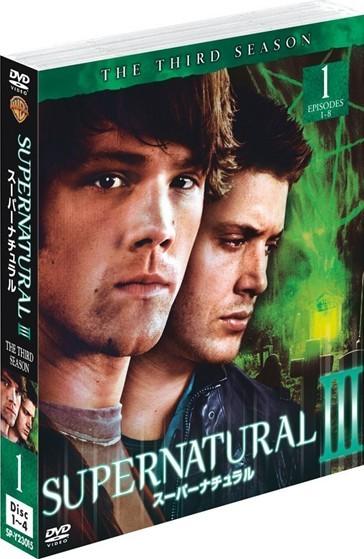 [DVD] スーパーナチュラル DVD-BOX シーズン3