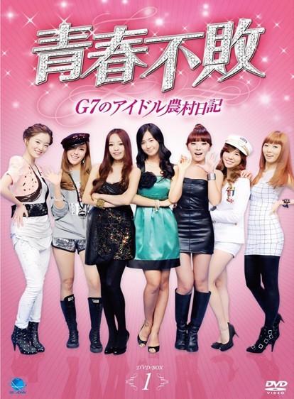 青春不敗~G7のアイドル農村日記~DVD-BOX 1