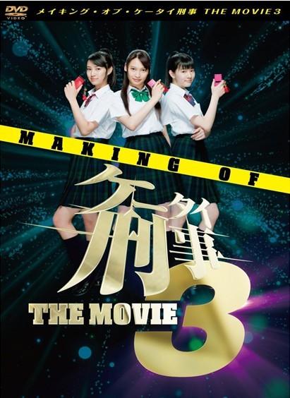メイキング?オブ?ケータイ刑事 THE MOVIE 3