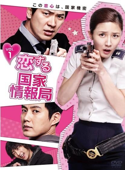 恋する国家情報局 DVD-BOX 1+2