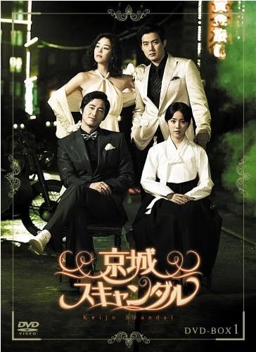 京城スキャンダル DVD-BOX 1+2
