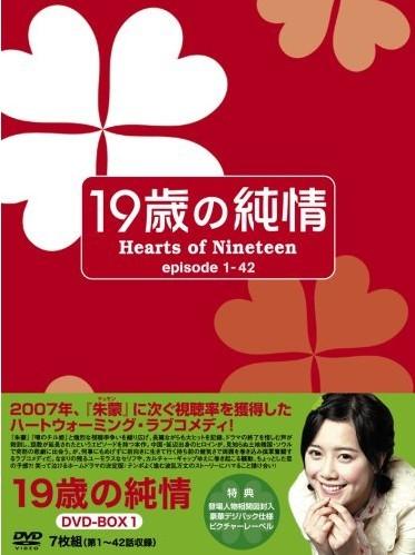 19歳の純情 DVD-BOX 1-4