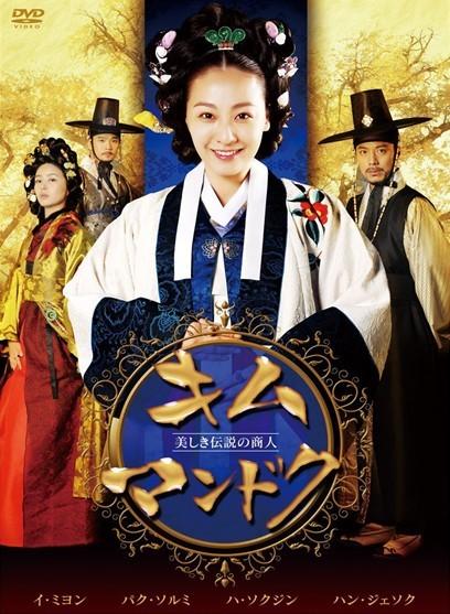 キム・マンドク~美しき伝説の商人 DVD-BOX 3