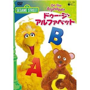 セサミストリート ドゥ・ジ・アルファベット~Do The Alphabet~