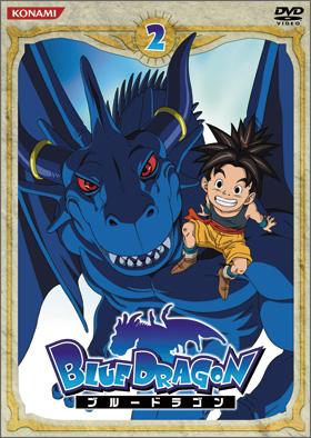 ブルードラゴン BLUE DRAGON 2