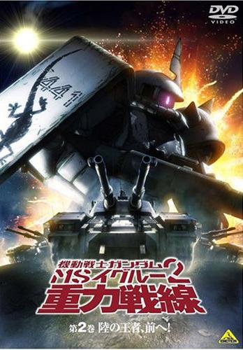 機動戦士ガンダム MSイグルー2 重力戦線 2