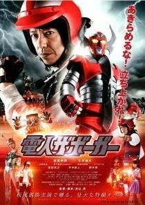 [DVD] 電人ザボーガー