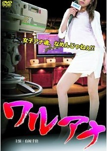 [DVD] ワルアナ