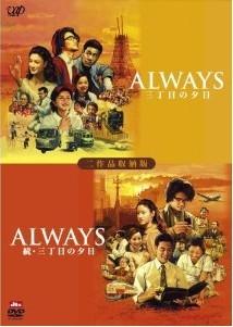 [DVD] ALWAYS 続・三丁目の夕日