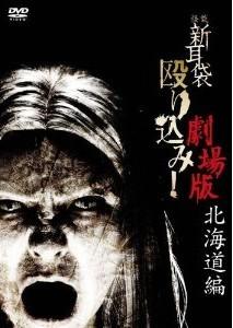 [DVD] 怪談新耳袋 殴り込み!劇場版[北海道編]