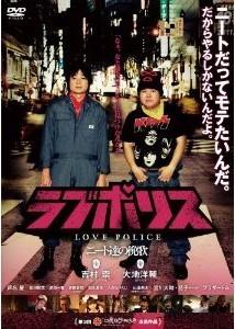 [DVD] ラブポリス ~ニート達の挽歌~