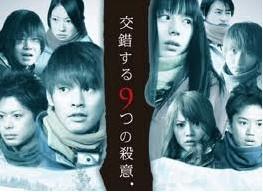 [DVD] 交錯する9つの殺意