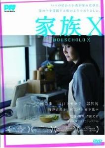 [DVD] 家族X