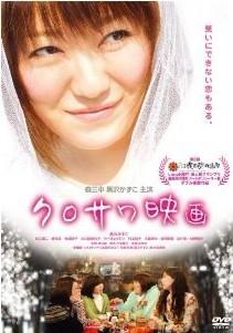 [DVD] クロサワ映画