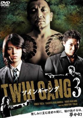 ツインギャング 3