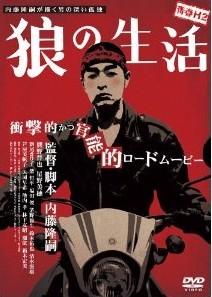 [DVD] 青春H2 狼の生活
