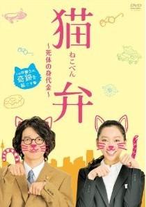 [DVD] 猫弁~死体の身代金~