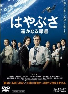 [DVD] はやぶさ 遥かなる帰還「邦画 DVD ファンタジー」