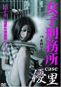[DVD] 女子刑務所 case 優里