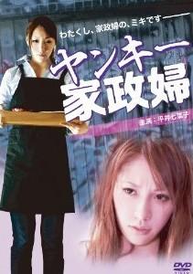 [DVD] ヤンキー家政婦
