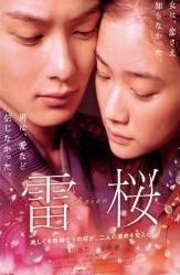 [DVD] 雷桜