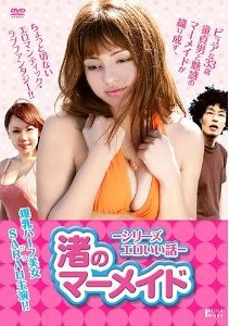 [DVD] シリーズ エロいい話 渚のマーメイド