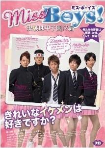 [DVD] Miss Boys!決戦は甲子園!?編