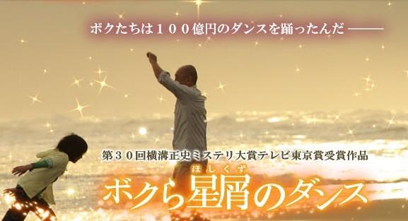 [DVD] ボクら星屑のダンス