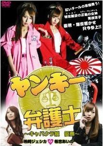 [DVD] ヤンキー弁護士~キャバクラ嬢 優奈~