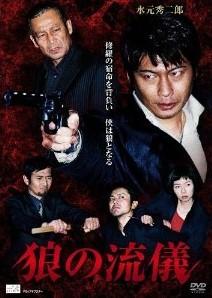 [DVD] 狼の流儀