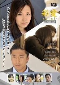 [DVD] 彩愛 ~saiai~