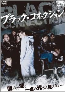 [DVD] ブラック・コネクション