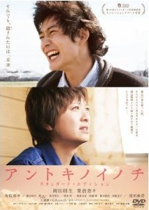 [DVD] アントキノイノチ DVD スタンダード・エディション