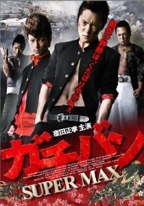 [DVD] ガチバン SUPER MAX