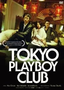 [DVD] 東京プレイボーイクラブ