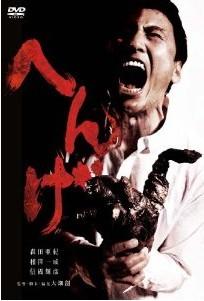 [DVD] へんげ