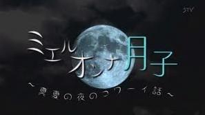 [DVD] ミエルオンナ月子 ~真夏の夜のコワーイ話~