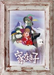 [DVD] 家なき子