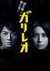 [DVD] ガリレオ