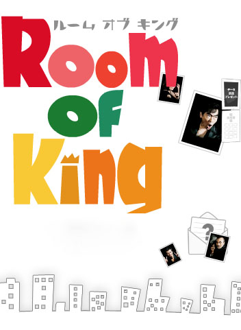 Room Of King ルームオブキング