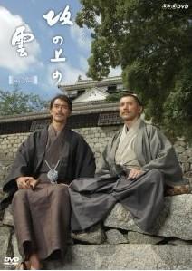 [DVD] NHK スペシャルドラマ 坂の上の雲 第3部