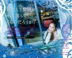 [DVD] 恋なんて贅沢が私に落ちてくるのだろうか?