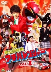 [DVD] 非公認戦隊アキバレンジャー