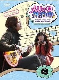 [DVD] メリーは外泊中 OST 1
