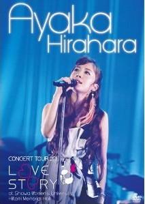 [DVD] 平原綾香 CONCERT TOUR 2011~LOVE STORY~ at 昭和女子大学人見記念講堂