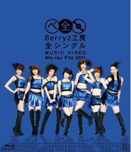 Berryz工房 全シングル MUSIC VIDEO File 2011