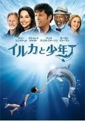 [DVD] イルカと少年
