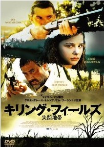 [DVD] キリング・フィールズ 失踪地帯
